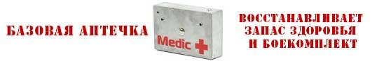 Игровой комплект «Базовая аптечка v.4» (металл)
