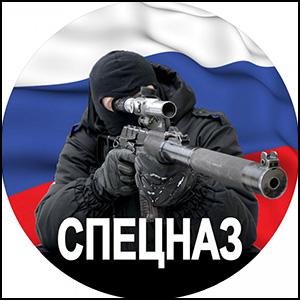 Россия: наш спецназ круче всех!